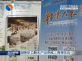 射阳近百种农产品亮相上海博览会
