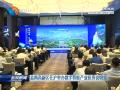 鹽南高新區在滬舉辦數字智能產業投資說明會