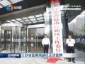 江苏省盐南高新区正式挂牌