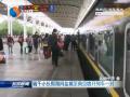 端午小長假期間鹽城至南京增開列車一對