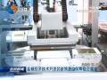 鹽城經濟技術開發區政策激勵保障穩定就業