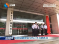 射陽縣融媒體中心正式掛牌成立
