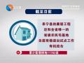 【加快改善農民群眾住房條件】(22)阜寧:努力打造蘇北改善農民住房條件樣板區