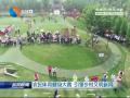 農民體育健身大賽 引領鄉村文明新風