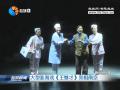 大型淮海戲《王繼才》亮相南京