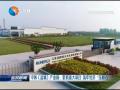 """中韩(盐城)产业园:紧抓重大项目  筑牢经济""""压舱石"""""""