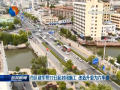 市区建军桥22日起封闭施工 改造升级为六车道