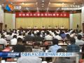市級機關紀念建黨98周年大會召開