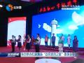 """东台举办红旗飘扬""""百名党员之星""""故事分享会"""