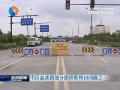 市區鹽瀆路部分路段即將封閉施工