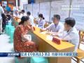 促進《中醫藥法》普及 傳播中醫藥健康文化
