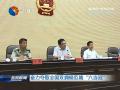 """奋力夺取全国双拥模范城""""六连冠"""""""