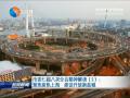 【市委七届八次全会精神解读】(2):聚焦接轨上海  建设开放新盐城