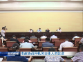 市政协召开机关全体人员会议