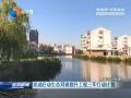 建湖启动生态河道提升工程三年行动计划