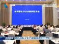 韓風國際文化名城新聞發布會舉行