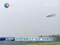 首架高性能通用公務飛機落戶建湖通用機場