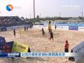 全国沙滩排球锦标赛圆满落幕