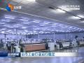 全市工业行业运行稳定