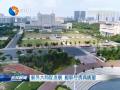 【人民政协】服务大局促发展   履职尽责高质量
