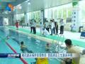 规范游泳场所经营秩序 营造清洁卫生游泳环境
