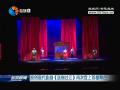 原创现代淮剧《送你过江》再次登上首都舞台