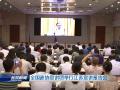 全国政协宣讲团举行江苏宣讲报告会