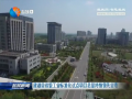建湖县省级工业标准化试点项目总量持续领先全市