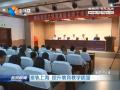 接轨上海 提升教育教学质量