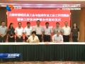接轨上海 共享职工疗休养资源