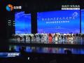 第四届省文华奖评选在盐开幕