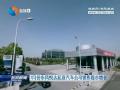 7月份东风悦达起亚汽车公司销售稳步增长