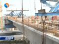 【高温下的坚守】(5)盐城南特大桥跨南环路高架连续梁完成合龙