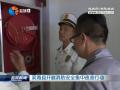 滨海县开展消防安全集中夜查行动