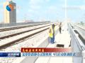 【高铁建设周周看】盐徐铁路静态试验收尾 9月启动联调联试