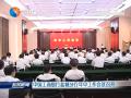 中国工商银行盐城分行年中工作会议召开