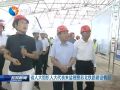 省人大组织人大代表来盐视察苏北铁路建设情况