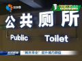 """【高質量創建全國文明城市】""""廁所革命""""提升城市顏值"""