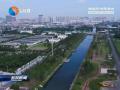 城市组团建设进行时(1)小马沟生态宜居新空间组团:高质量建设宜居新城区