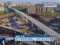 我市交通基礎設施重點工程項目建設穩步推進