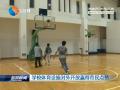 学校体育设施对外开放赢得市民点赞