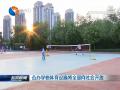 公辦學校體育設施將全部向社會開放
