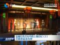 鹽城紅色文化中的上海印記(2)文旅搭起連心橋