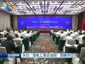 """东台""""接轨上海活动周"""" 圆满举行"""