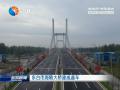 东台市海陵大桥建成通车