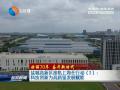 【壮丽70年 奋斗新时代】(32) 盐城高新区接轨上海在行动(2):科技创新为高质量发展赋能