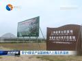 阜宁4家农产品基地纳入上海主供基地