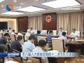 市八届人大常委会第四十二次主任会议召开
