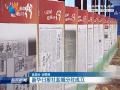 新华日报社盐城分社成立