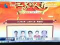 """我市2人當選8月""""江蘇好人"""""""
